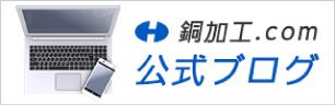 銅加工.com 公式ブログ