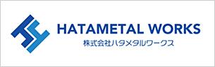 畑鉄工株式会社